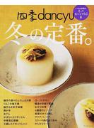 四季dancyu冬の定番。 いつもの料理が、もっとおいしくなる本