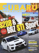 SUBARU MAGAZINE vol.13 衝撃の走り!!S208&BRZ STI Sport