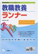教職教養ランナー 平成29年3月告示新学習指導要領対応版 2019年度版
