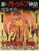 新・クトゥルフ神話完全ガイド (COSMIC MOOK)(COSMIC MOOK)