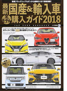 最新国産&輸入車全モデル購入ガイド 2018 国産フラッグシップセダンから最新EVまで情報満載!