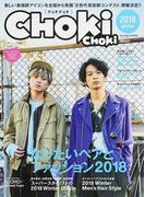 CHOKiCHOKi 2018winter なりたいヘア&ファッション2018 自分らしく着たい服、なりたい髪