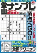 【アウトレットブック】登山ナンプレ252問 2