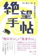 【アウトレットブック】絶望手帖