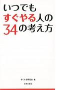 【アウトレットブック】いつでもすぐやる人の34の考え方 (日文PLUS)