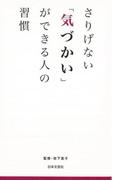 【アウトレットブック】さりげない気づかいができる人の習慣 (日文PLUS)