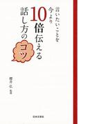 【アウトレットブック】言いたいことを今より10倍伝える話し方のコツ (日文PLUS)