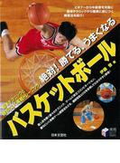 【アウトレットブック】バスケットボール-絶対!勝てる、うまくなる (実用BEST BOOKS)