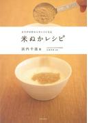 【アウトレットブック】カラダの中からキレイになる米ぬかレシピ