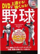 【アウトレットブック】DVDで上達する!強くなる!野球