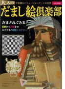 【アウトレットブック】大人のだまし絵倶楽部