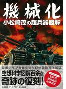 【アウトレットブック】機械化 小松崎茂の超兵器図解