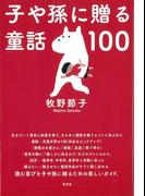 【アウトレットブック】子や孫に贈る童話100