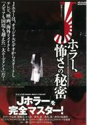 【アウトレットブック】Jホラー、怖さの秘密