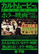 【アウトレットブック】カルトムービー本当に恐ろしいホラー映画1945-2013