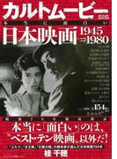 【アウトレットブック】カルトムービー本当に面白い日本映画1945-1980