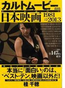 【アウトレットブック】カルトムービー本当に面白い日本映画1981-2013