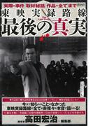 【アウトレットブック】東映実録路線最後の真実