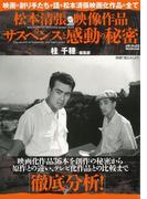 【アウトレットブック】松本清張映像作品サスペンスと感動の秘密