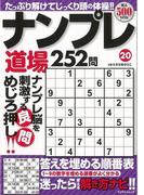 【アウトレットブック】ナンプレ道場252問 20