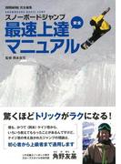 【アウトレットブック】スノーボードジャンプ最速上達マニュアル