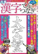 【アウトレットブック】漢字てんつなぎ Vol.5