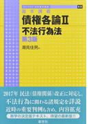 債権各論 基本講義 第3版 2 不法行為法 (ライブラリ法学基本講義)