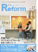 広島の安心・安全リフォーム vol.17 戸建て&マンションリフォーム/実家&二世帯リフォーム
