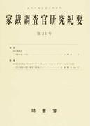 家裁調査官研究紀要 第23号(平成29年3月)