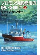 ソロモン海底都市の呪いを解け!(上)