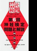 神社検定問題と解説 第6回3級2級1級