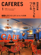 CAFERES 2018年 01月号 [雑誌]