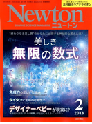 Newton (ニュートン) 2018年 02月号 [雑誌]