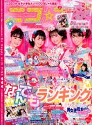 ニコ ☆ プチ 2018年 02月号 [雑誌]