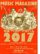 MUSIC MAGAZINE (ミュージックマガジン) 2018年 01月号 [雑誌]