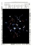 小説トリッパー 冬季号 2017年 12/25号 [雑誌]