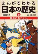 まんがでわかる日本の歴史8 群雄のあらそいー戦国時代ー