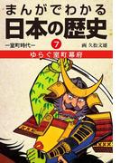 まんがでわかる日本の歴史7 ゆらぐ室町幕府ー室町時代ー