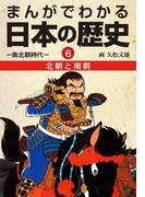 まんがでわかる日本の歴史6 北朝と南朝ー南北朝時代ー