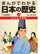 まんがでわかる日本の歴史4 さかえる貴族ー平安時代ー