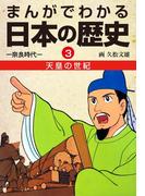 まんがでわかる日本の歴史3 天皇の世紀ー奈良時代ー