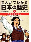 まんがでわかる日本の歴史2 大王の国づくりー大和時代ー