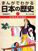 まんがでわかる日本の歴史1 日本のあけぼのー原始時代ー