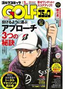【期間限定価格】GOLFコミック 2018年1月号