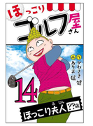 【電子新装版】ほっこりゴルフ屋さん 14