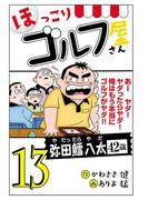 【電子新装版】ほっこりゴルフ屋さん 13