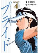 (有)斉木ゴルフ製作所物語 プライド 4
