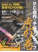 PC自作・チューンナップ虎の巻 二〇一八【DOS/V POWER REPORT 特別編集】(DOS/V POWER REPORT)