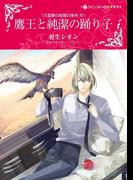 鷹王と純潔の踊り子(ハーレクインコミックス)