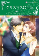 クリスマスに再会(ハーレクインコミックス)